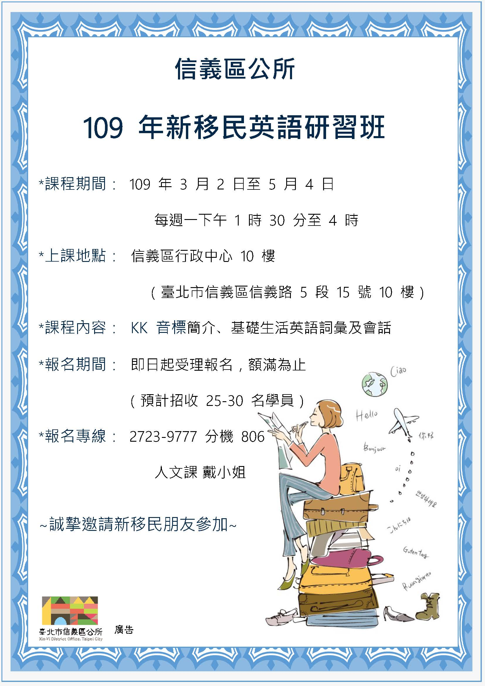 Xinyi District Office to host 2020 New Immigrant English Seminar from Mar. 2 to May 5, 2020 (2-1)