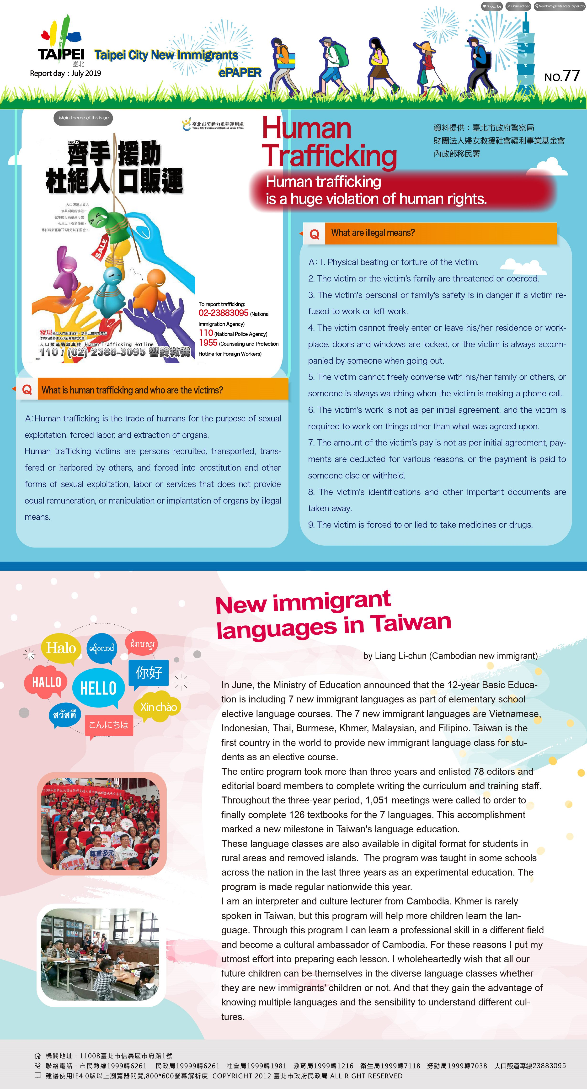 Taipei City New Immigrant e-letter of 2019-07
