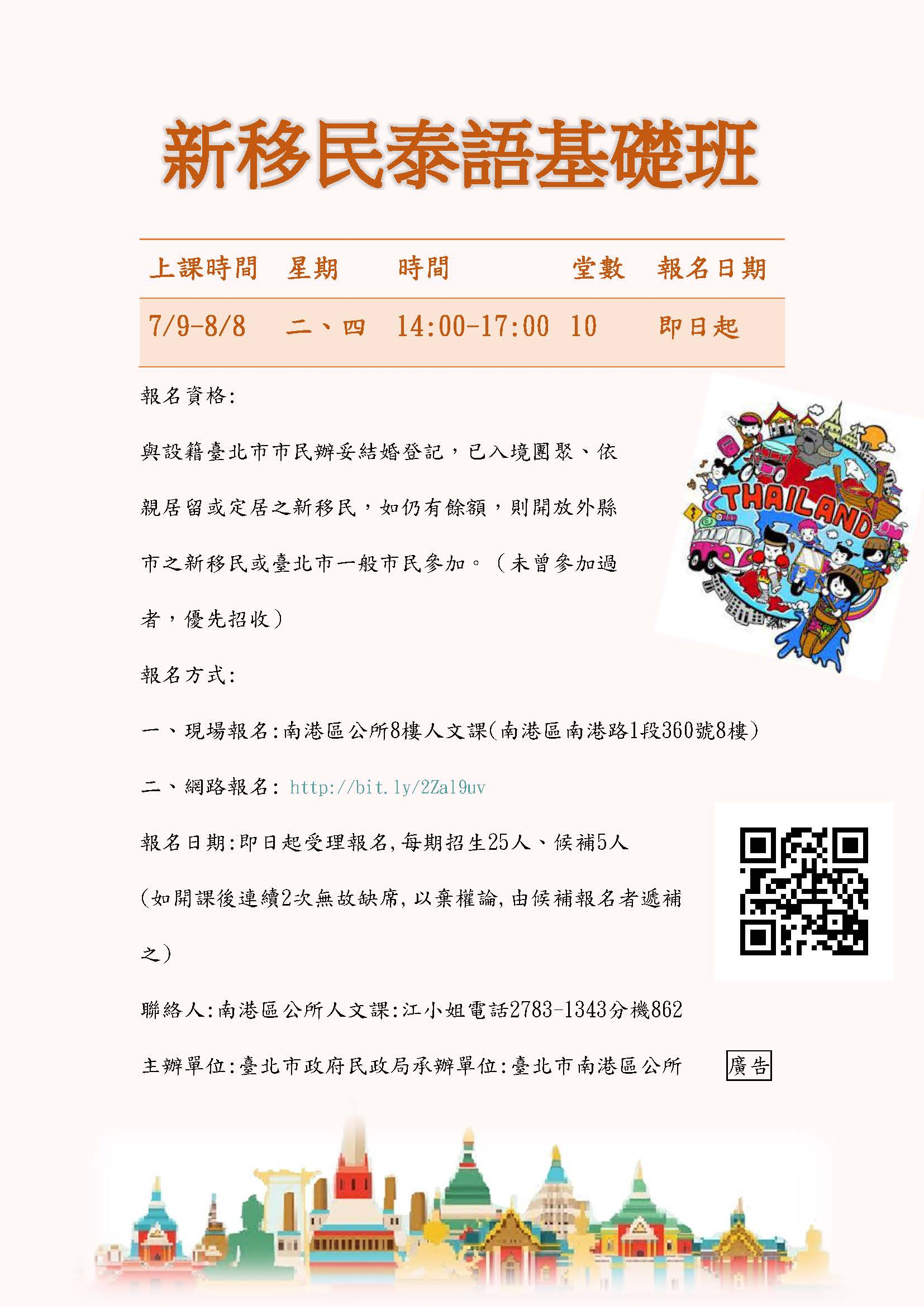 Nangang District Office New-Immigrant Thai Language Class (6-5)