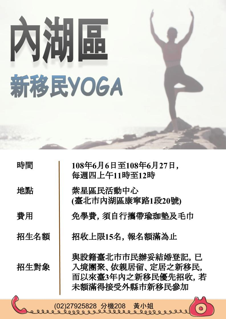 Taipei Neihu District Office Easy Yoga for New Immigrants open for registration (4-7)