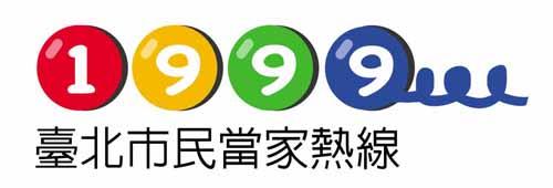 開新視窗-1999臺北市民當家熱線
