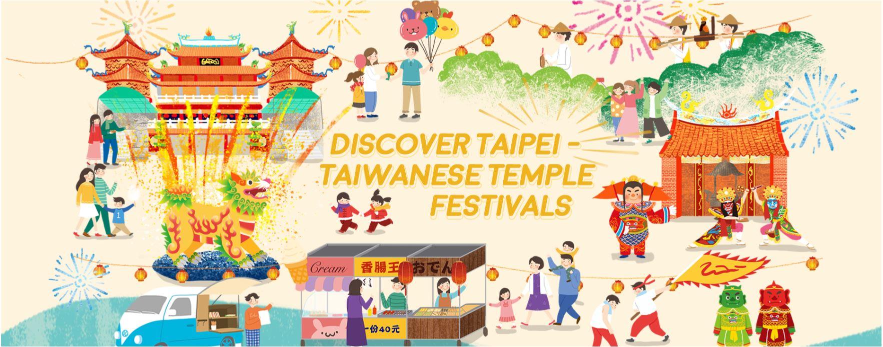 台北に思い馳せ、テンプルフェアで楽しもう