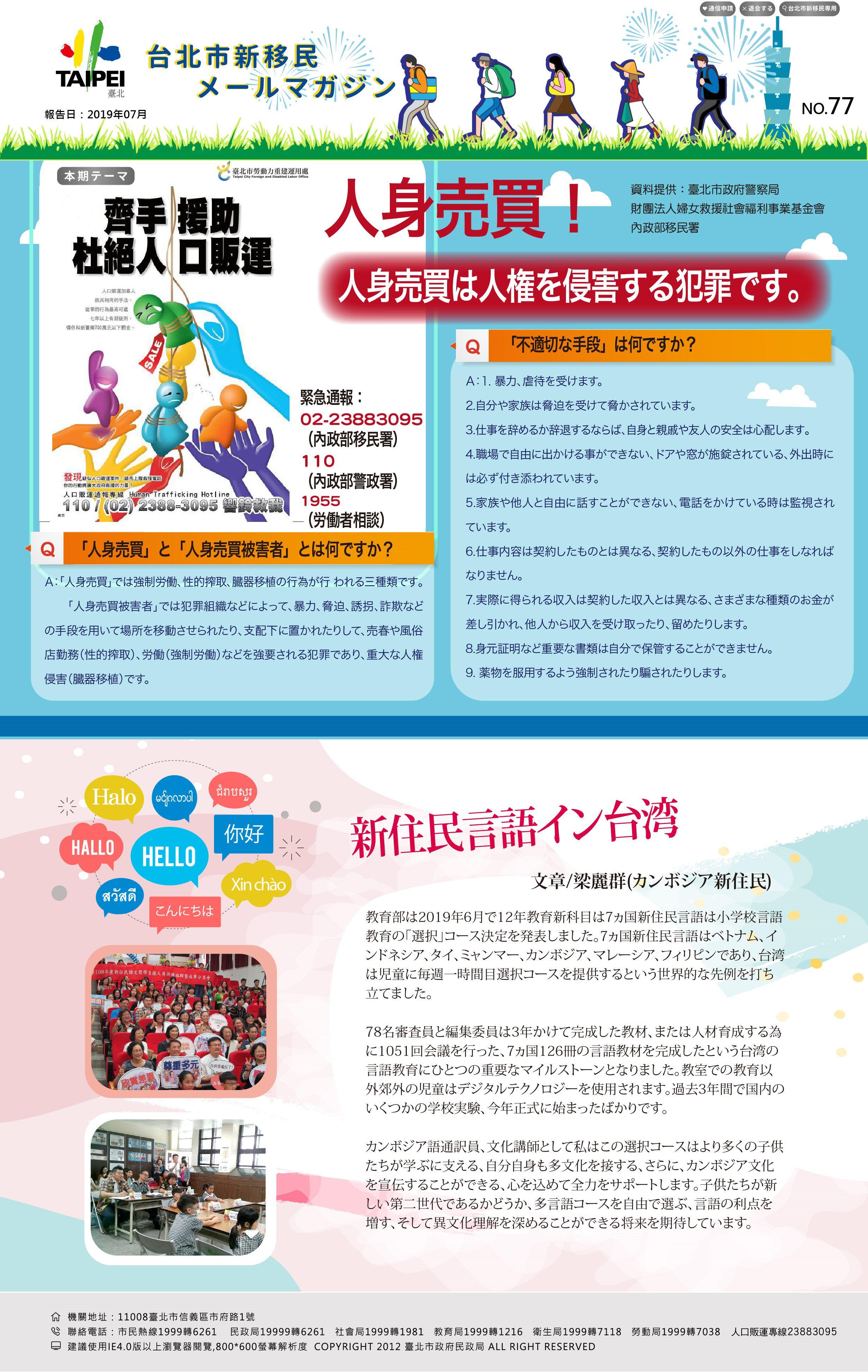 台北市新移民 メールマガジン 2019-07月号
