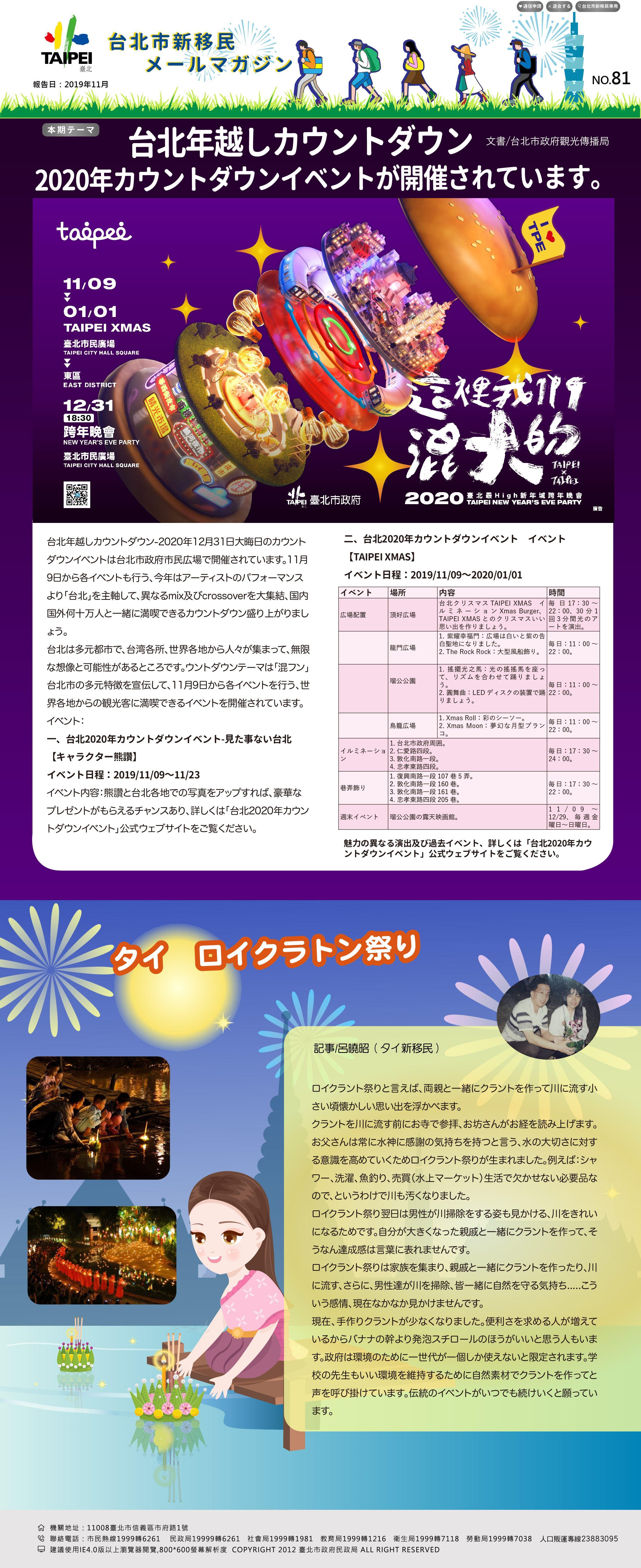 台北市新移民 メールマガジン 2019-11月号