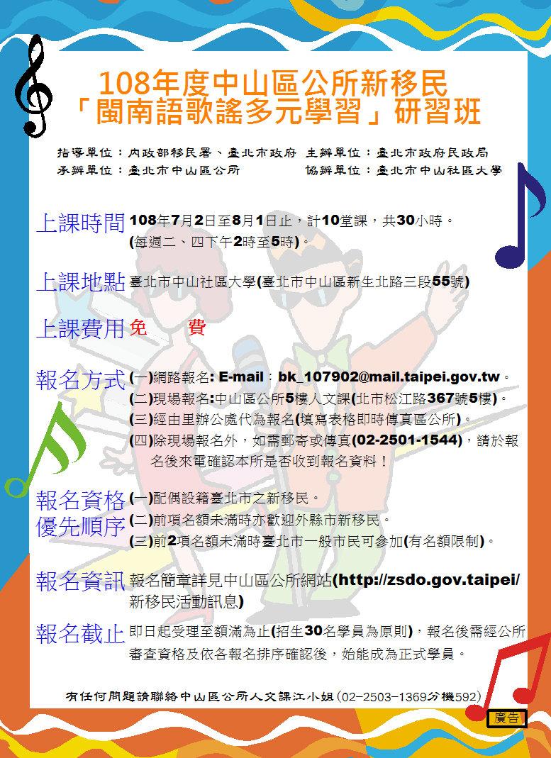 台北市中山区役所は「2019年度台湾語歌謡レッスン」を開催します