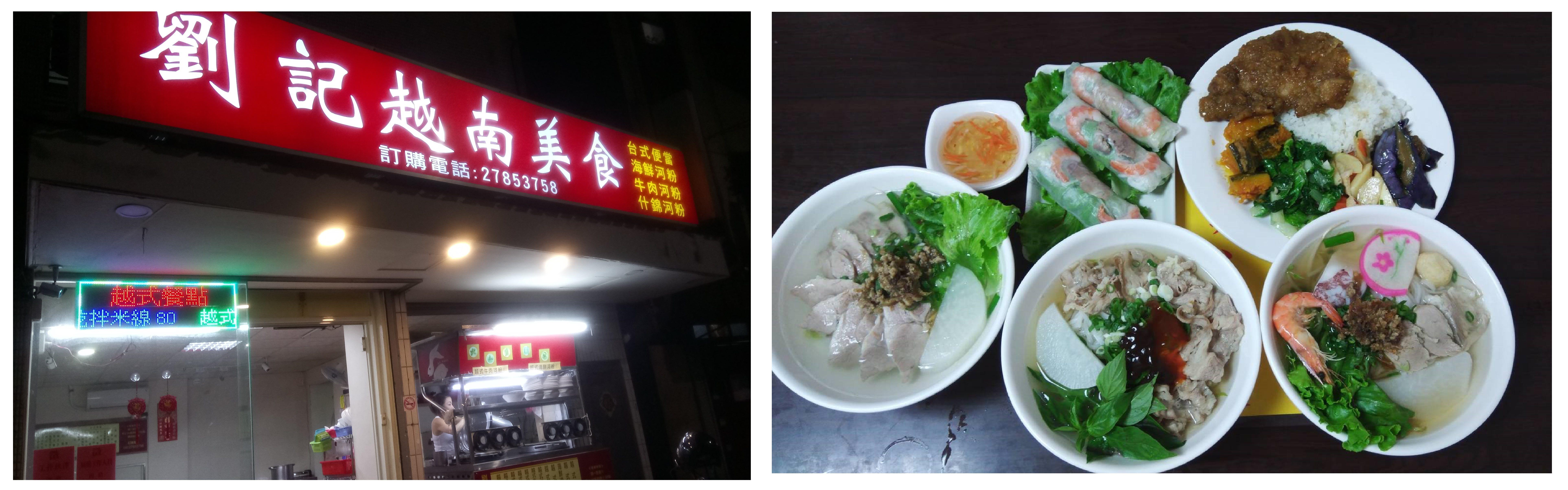 劉記越南美食