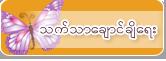 သက္သာေခ်ာင္ခိ်ေရး