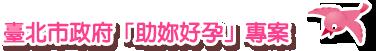 臺北市政府「助妳好孕」專案