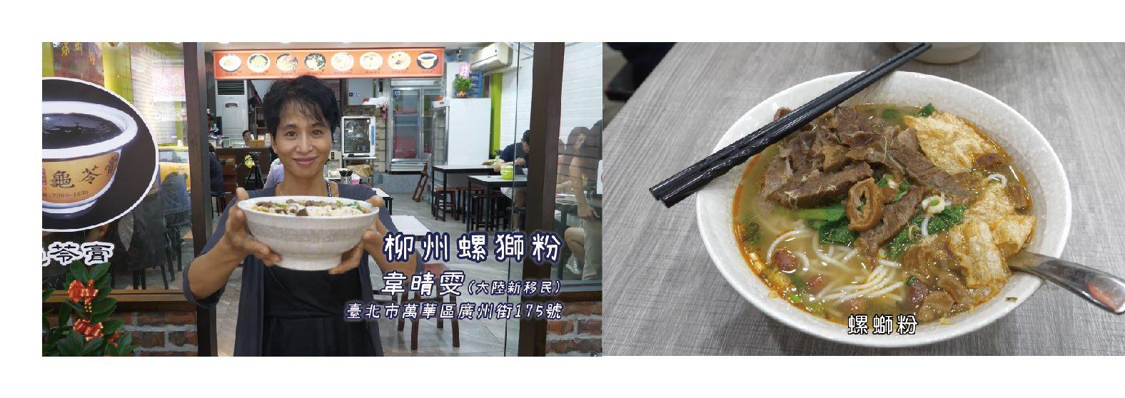 Tiệm ăn Liễu Châu