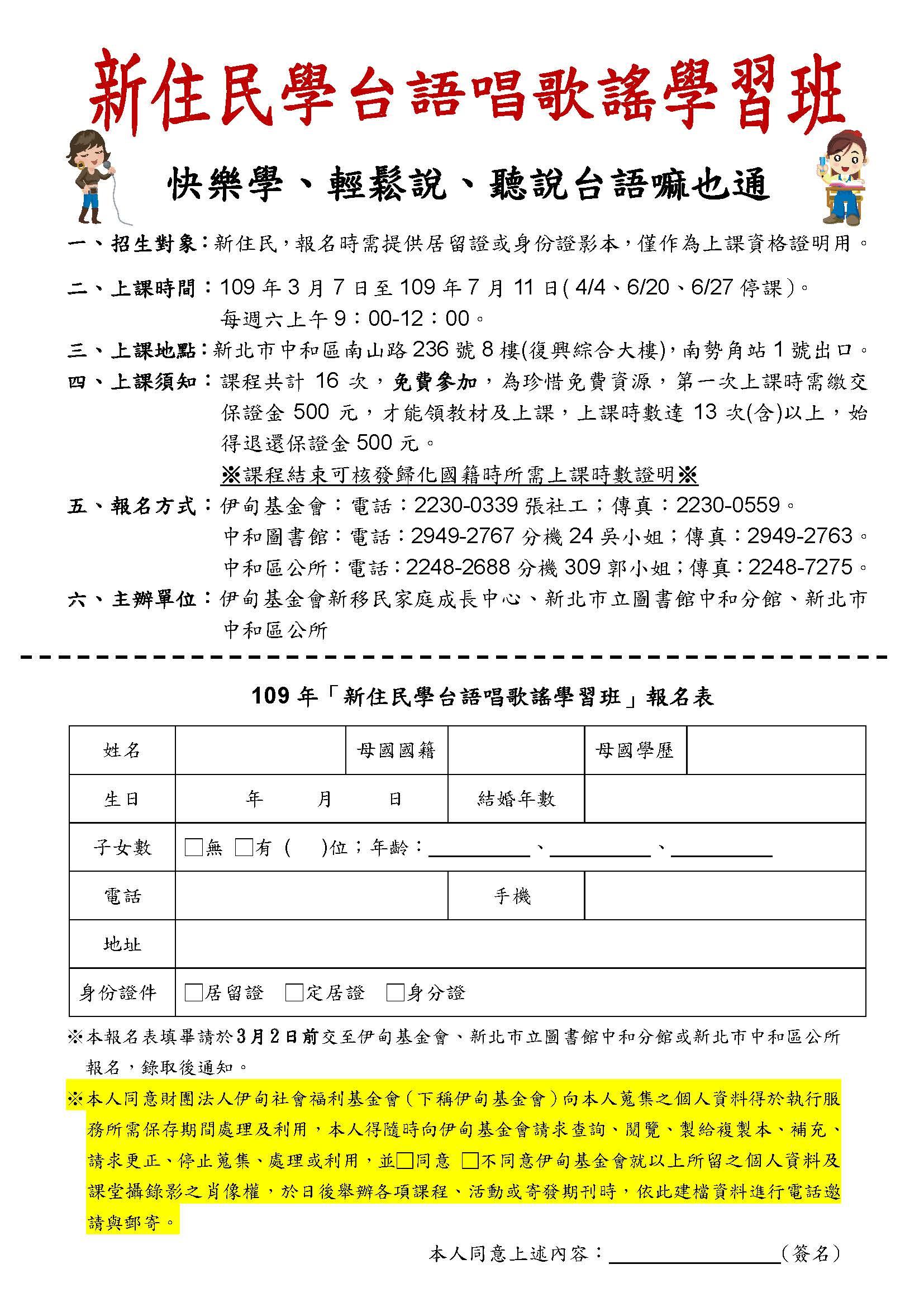 Lớp học hát tiếng Đài dành cho Tân di dân