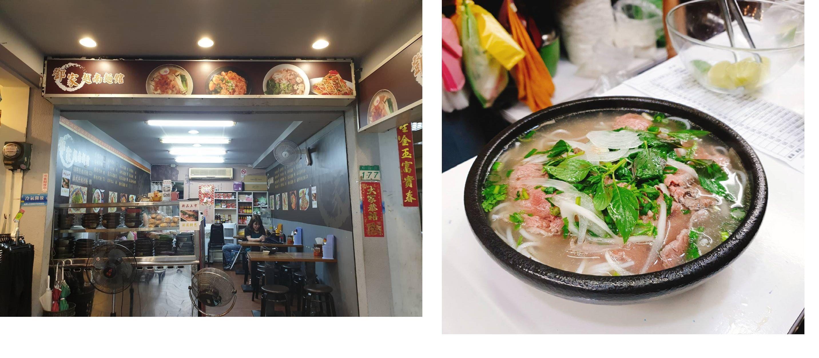 鄧家越南麵館