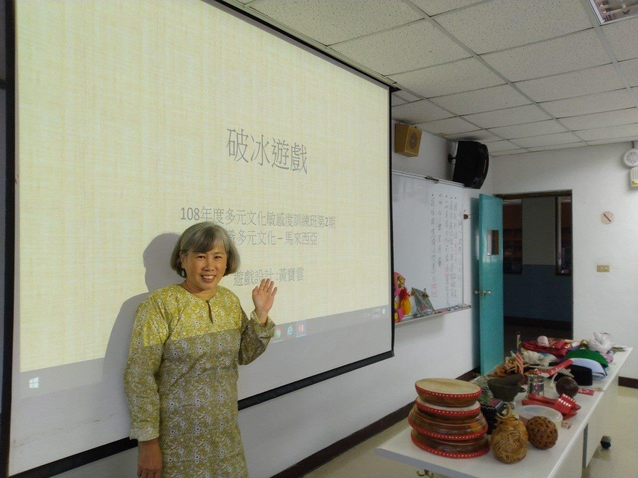 多元文化敏感度訓練研習班成果