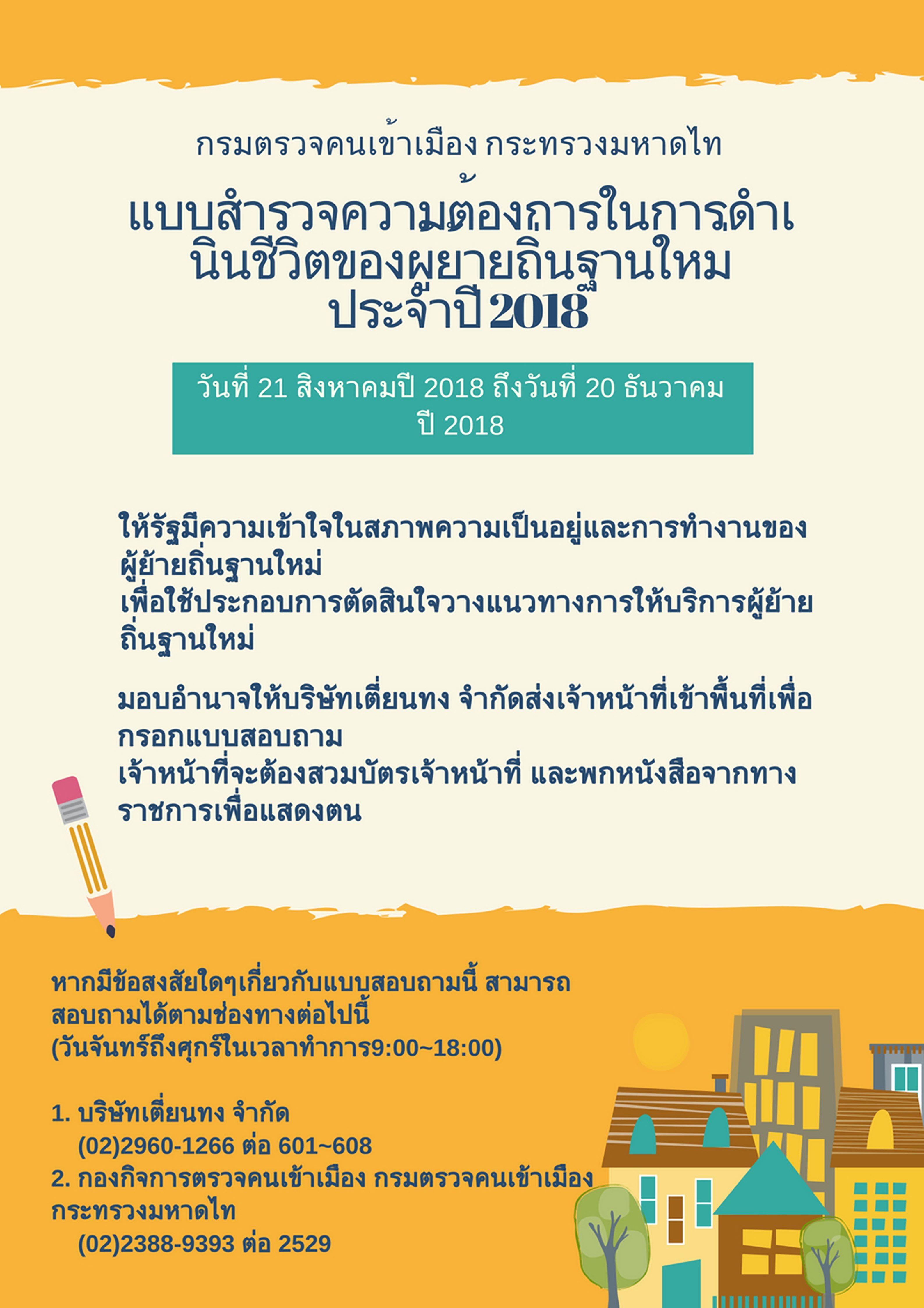 """กรมตรวจคนเข้าเมือง กระทรวงมหาดไทย ตั้งแต่ 21 สิงหาคม-20 ธันวาคม 2018 ดำเนิน""""การสำรวจความต้องการในชีวิตความเป็นอยู่ผู้พำนักใหม่ ปี2018""""ขอผู้พำนักใหม่ได้โปรดให้ความร่วมมือในการเข้าเยี่ยมสำรวจ"""