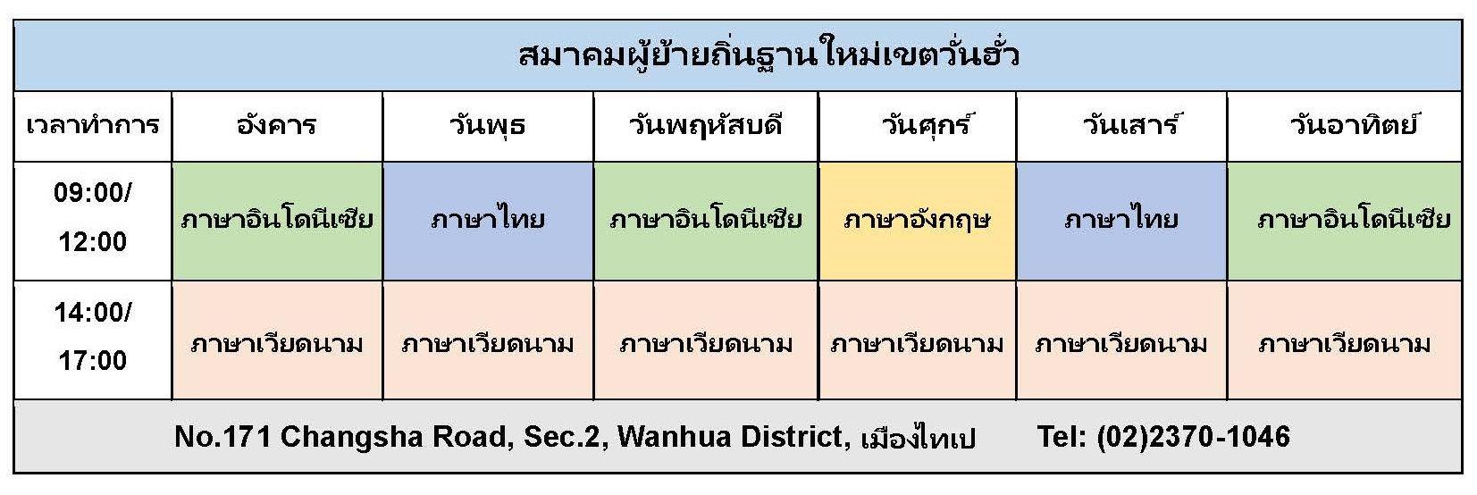 會館通譯服務時間表