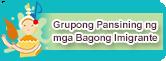 Grupong Pansining ng mga Bagong Imigrante