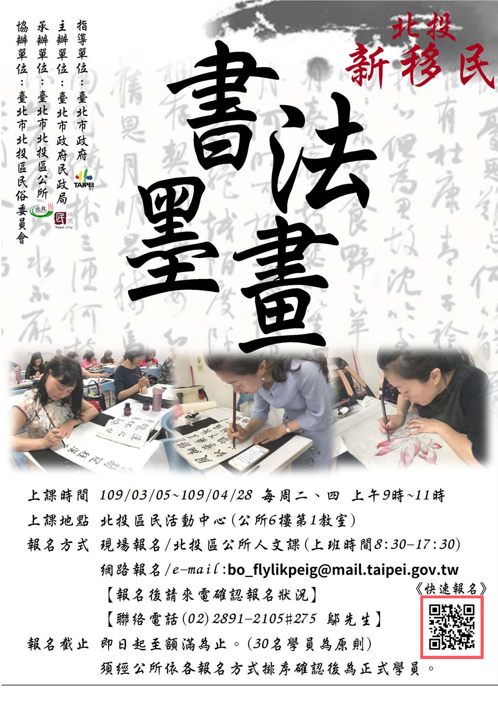 Opisina ng Distrito ng Beitou nagsasagawa ng