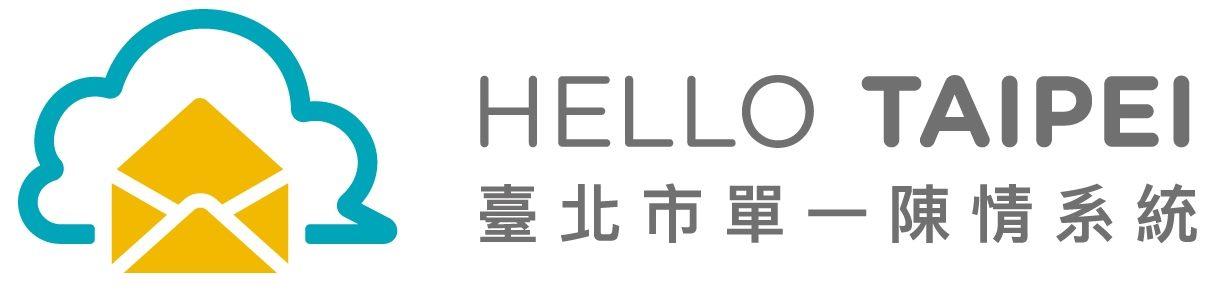 臺北市單一陳情系統HELLO TAIPEI宣傳LOGO