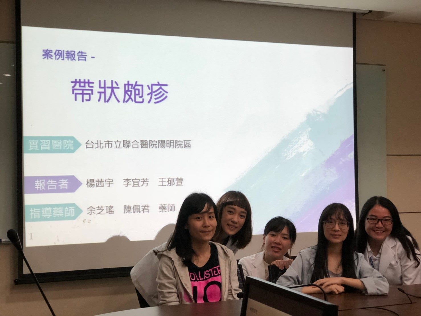 107年中國北醫實習生合照