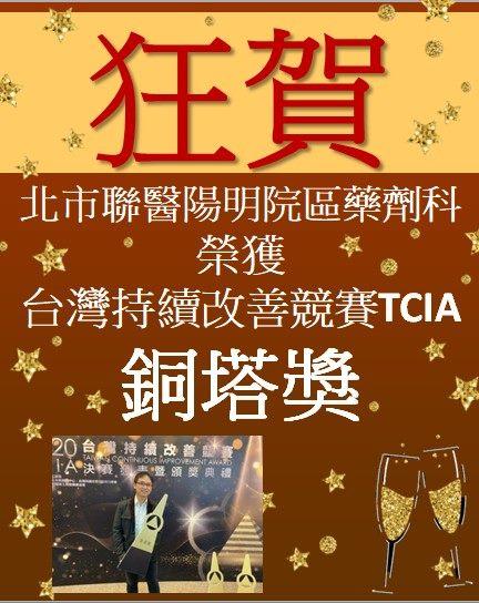 台灣持續改善競賽TCIA海報