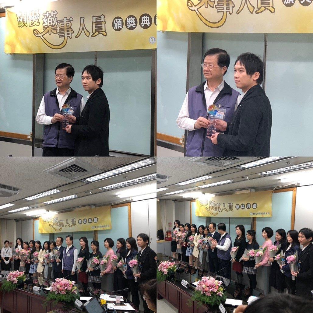108年臺北市第六屆績優藥事人員-楊凱翔藥師合照