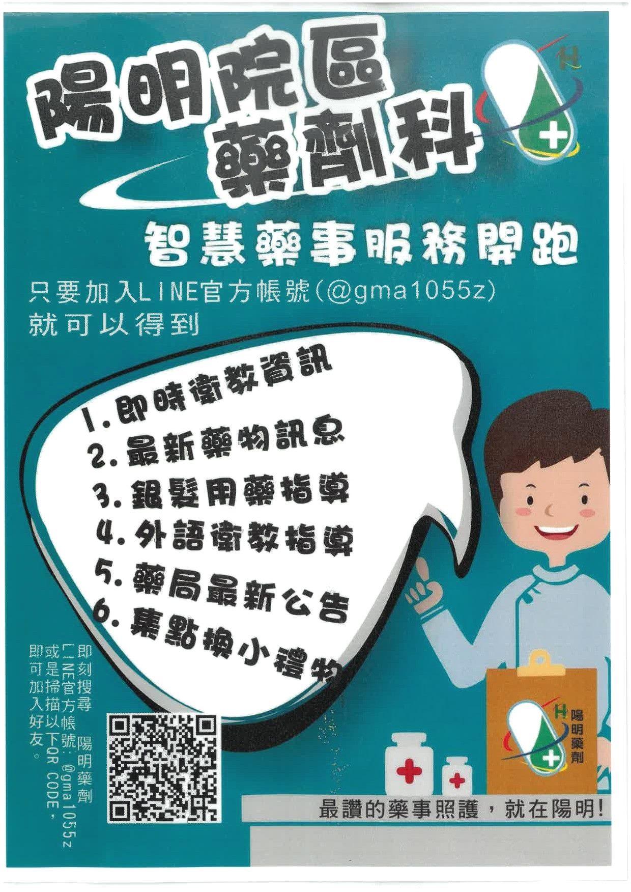 藥劑科LINE帳號宣傳圖&QR CODE