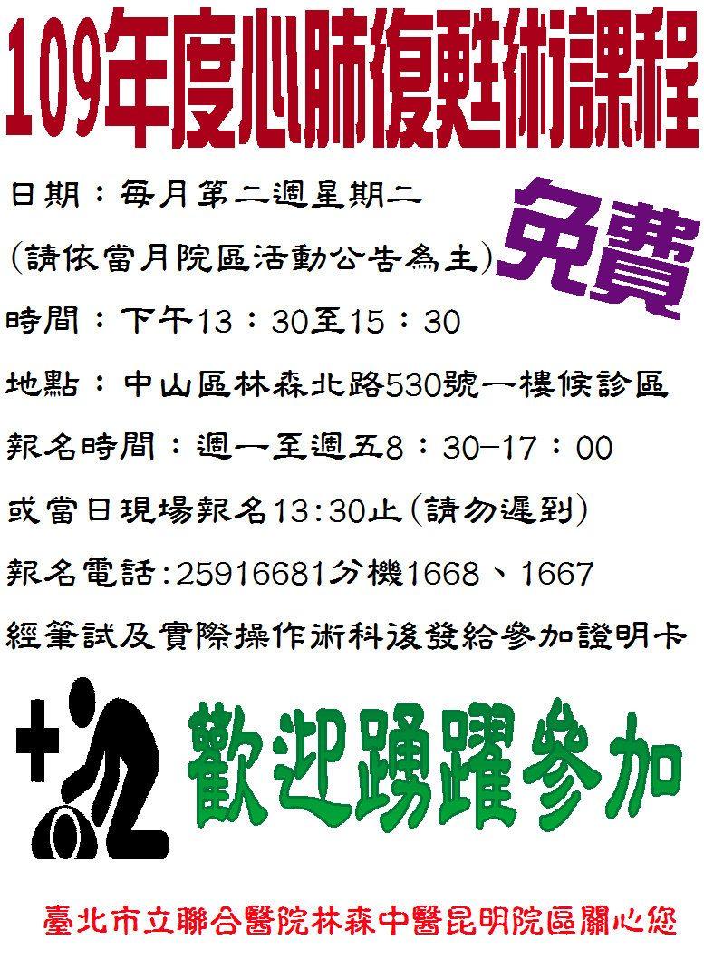 109年度心肺復甦術(CPR)課程