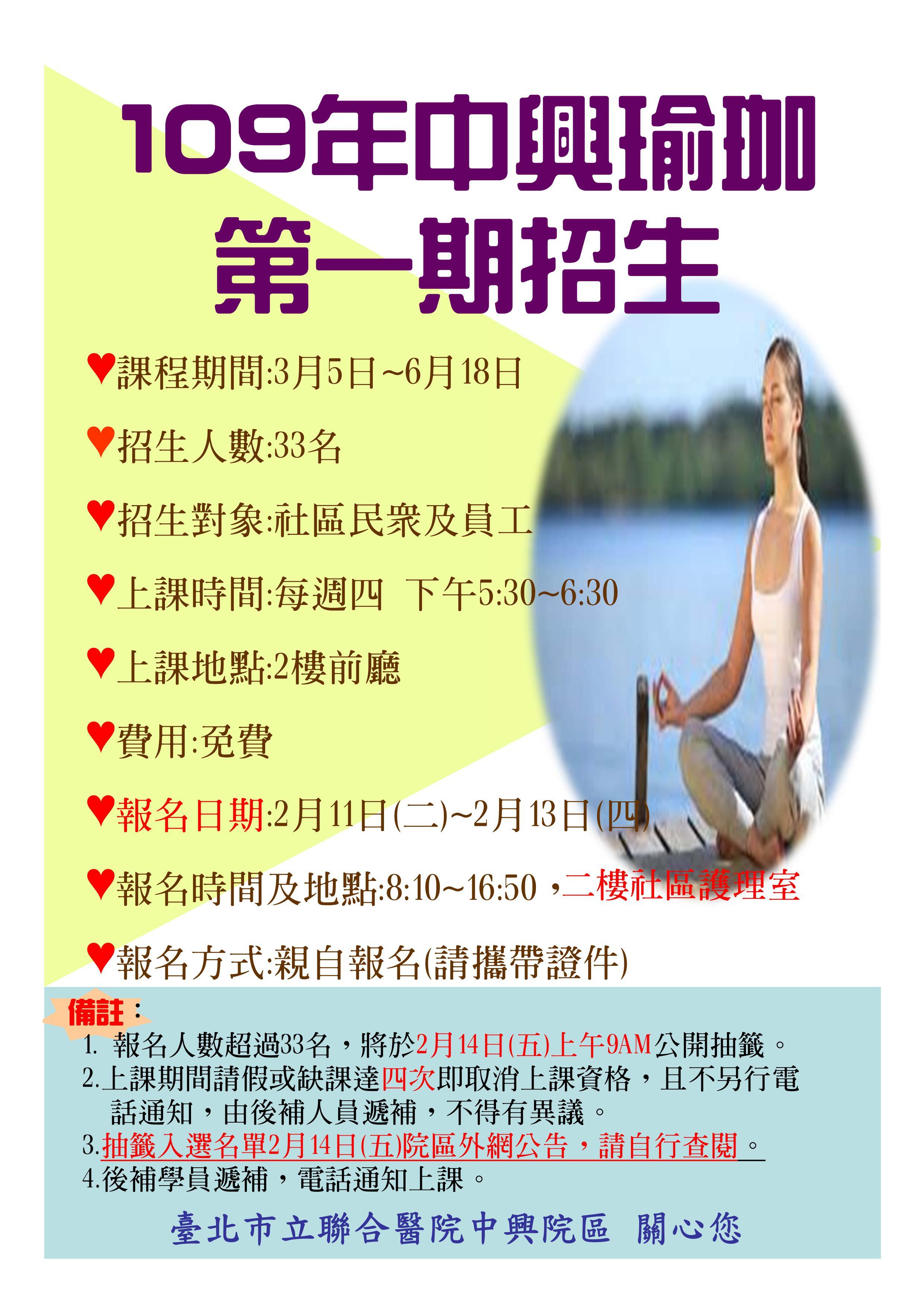 109年瑜珈第一期海報