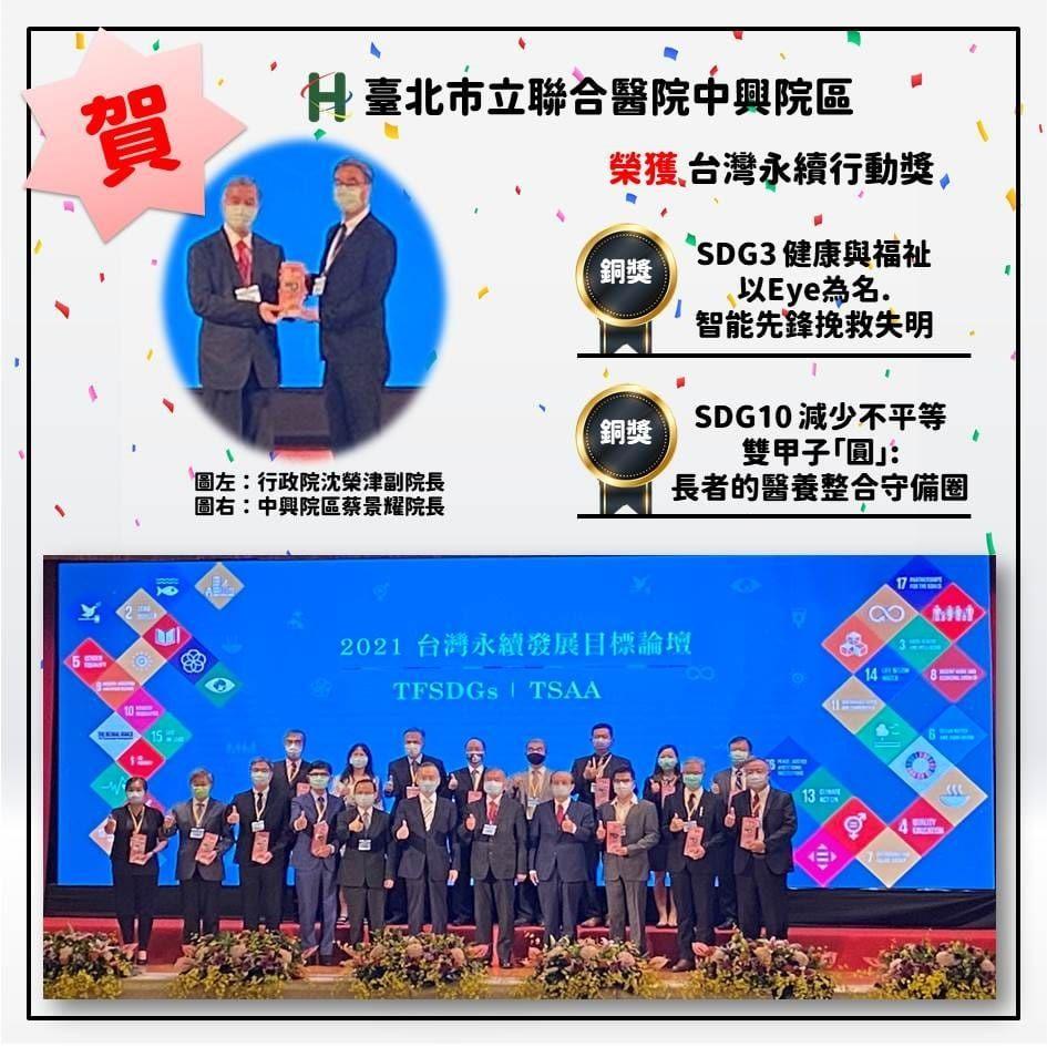 台灣永續獎