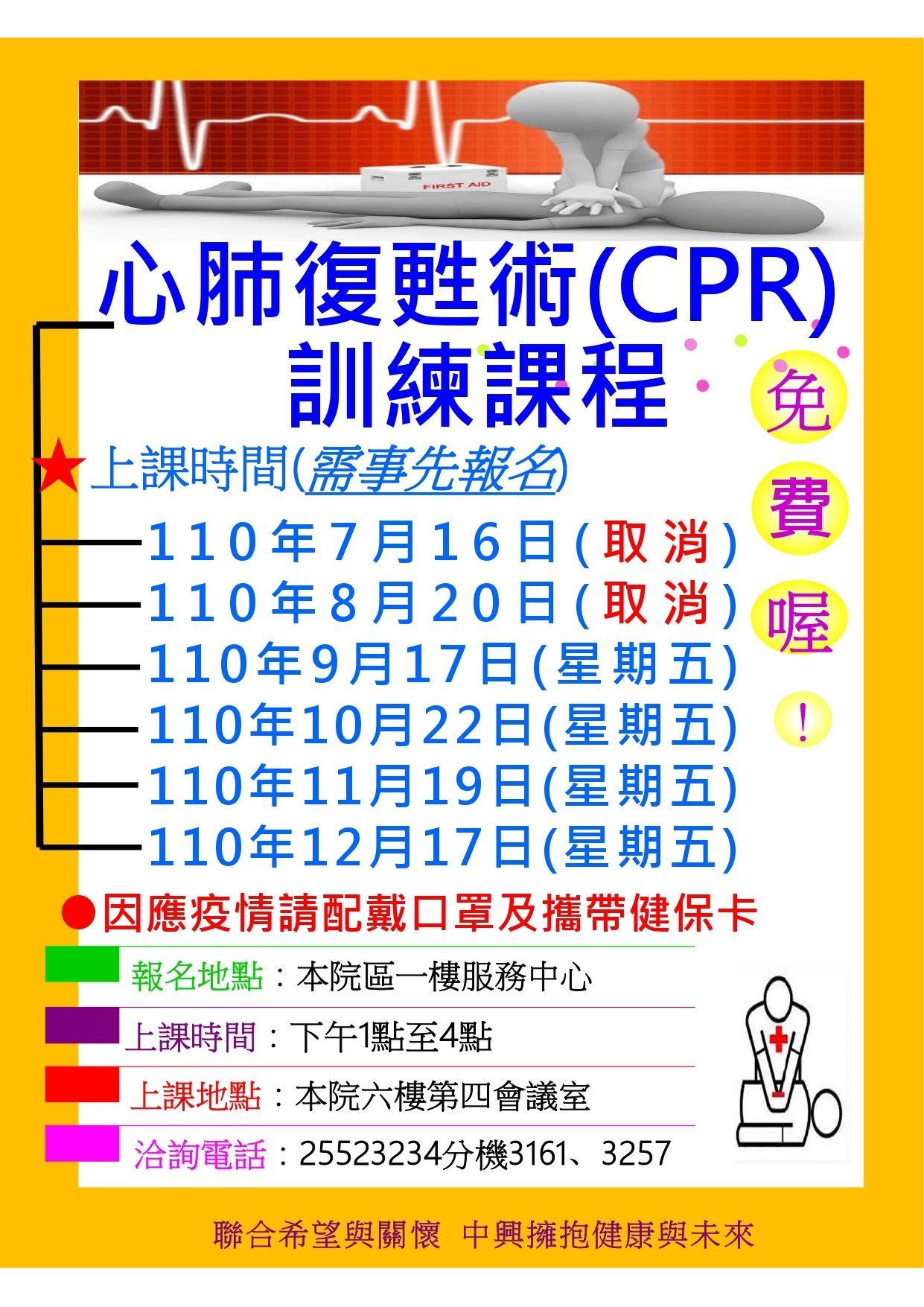 CPR課程