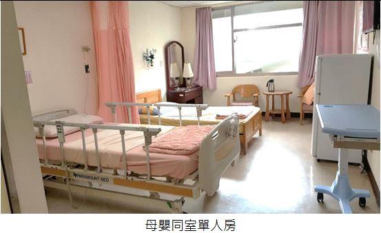 母嬰同室單人房