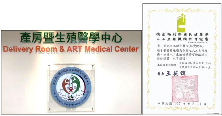 生殖醫學中心簡介