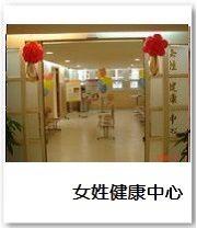 女性健康中心