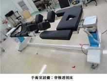 手術室設備(脊椎 透視床)