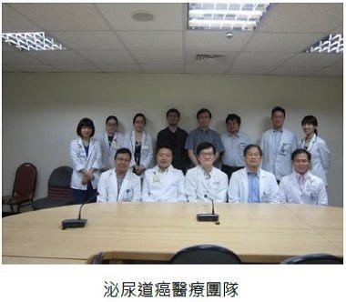 泌尿道癌醫療團隊