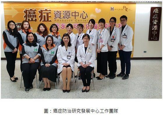 癌症防治研究發展中心工作團隊