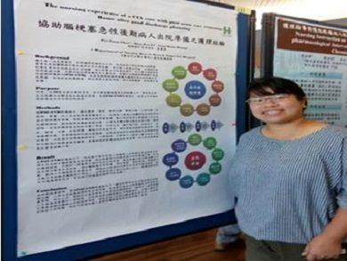 臺灣護理管理學會2017第二次護理學術論文發表會