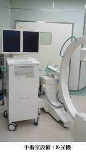 手術室設備-mini X-光機