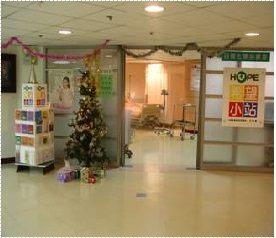 日間化療室
