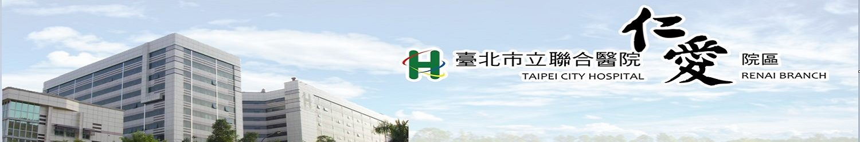仁愛院區Banner