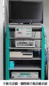 骨科手術室設備(關節鏡手術設備系統)