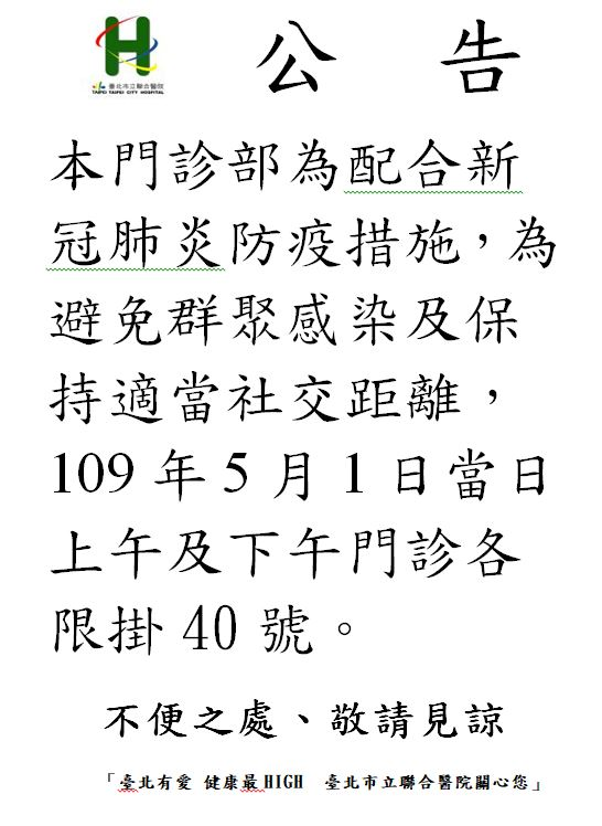 三家門診部於109年5月1日當日上午及下午門診各限掛40號