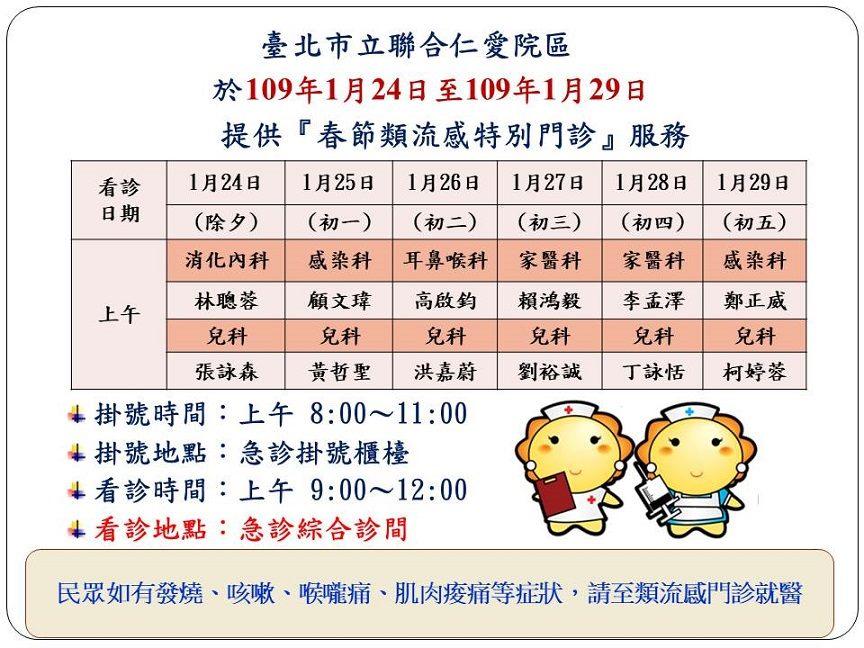 聯醫仁愛院區-於109年1月24日至109年1月29日提供『春節類流感特別門診』服務