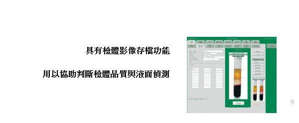 具有檢體影像存檔功能,用以協助判斷檢體品質與液面偵測