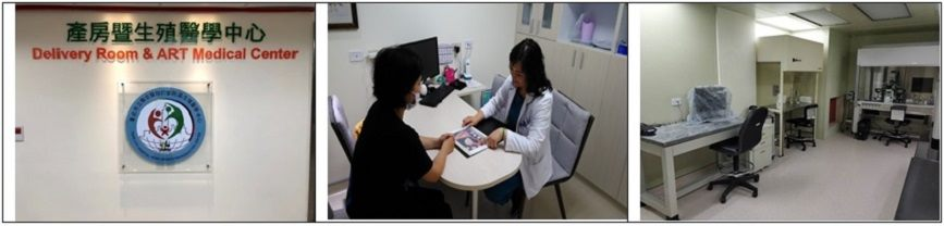 生殖醫學科