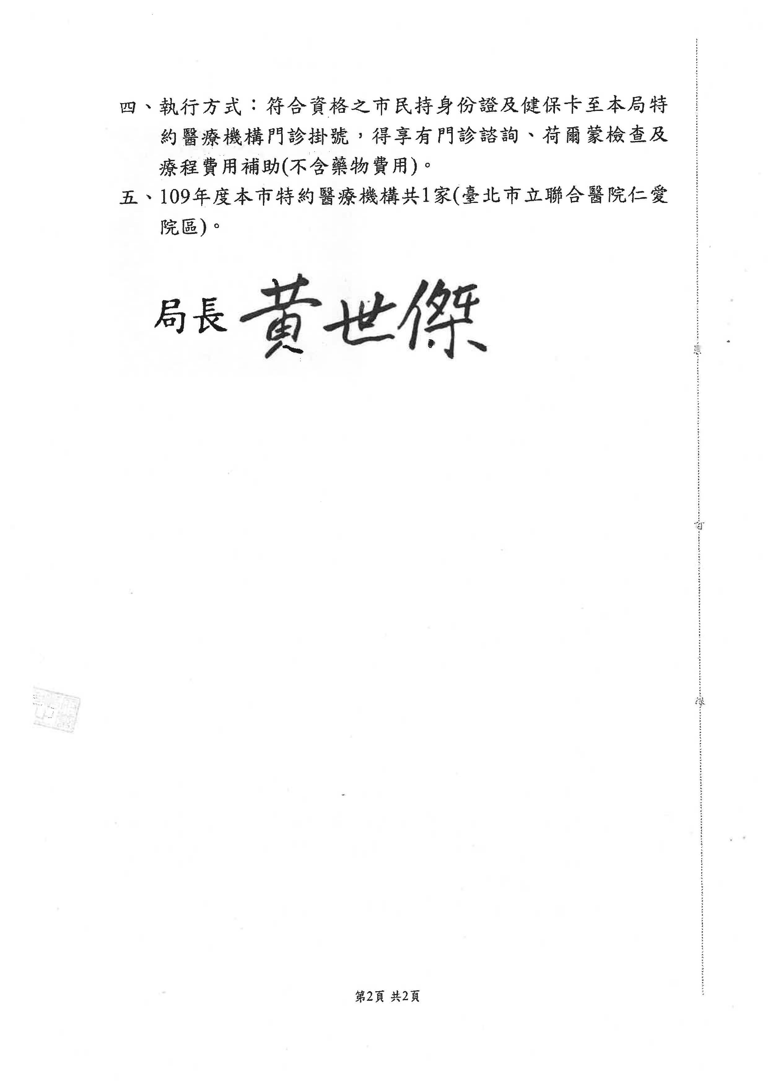 109年度臺北市助孕生殖輔助計畫
