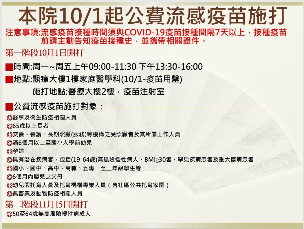10月1日起公費流感疫苗施打