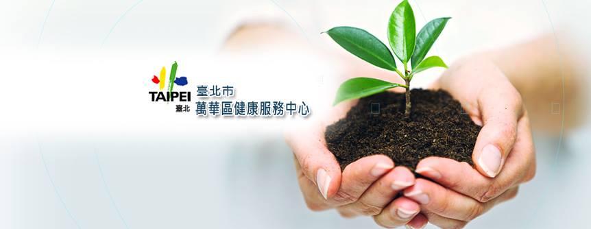萬華區健康服務中心