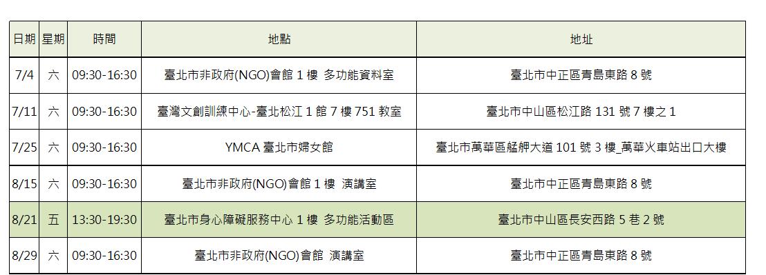 臺北市毒品危害防制中心109年7至8月毒品講習日程表