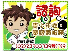 青少年性藥諮詢服務