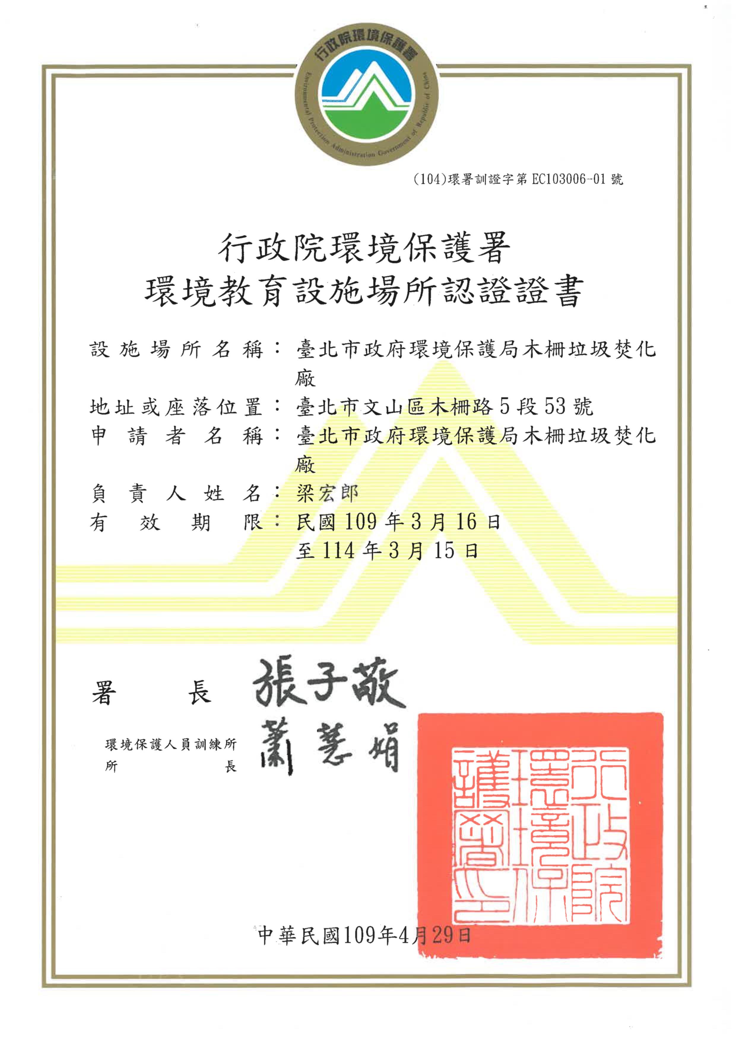 環境教育設施場所認證證書